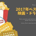 2017年良かったドラマ「ボク、運命の人です。」と映画「DESTINY 鎌倉ものがたり」ダークホースはアンパンマン