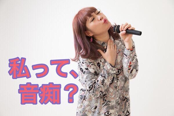 音痴の悩みを抱えて歌う女性