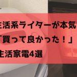 【女性におすすめ】1万円以下の家電 買って良かった!と心底思うもの4つ