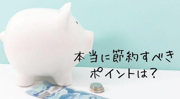 豚の貯金箱と節約のポイント