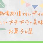 【カルディ購入品】可愛い・プチプラ・美味しいが揃ったお菓子たち