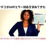 エラー『AMP HTML タグの属性で指定されたレイアウトが無効です。』の修正方法