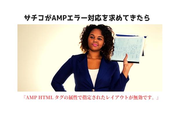 AMPエラーとサーチコンソールのイメージ