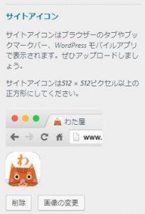 サイトアイコンをワードプレスのカスタマイズで設定する