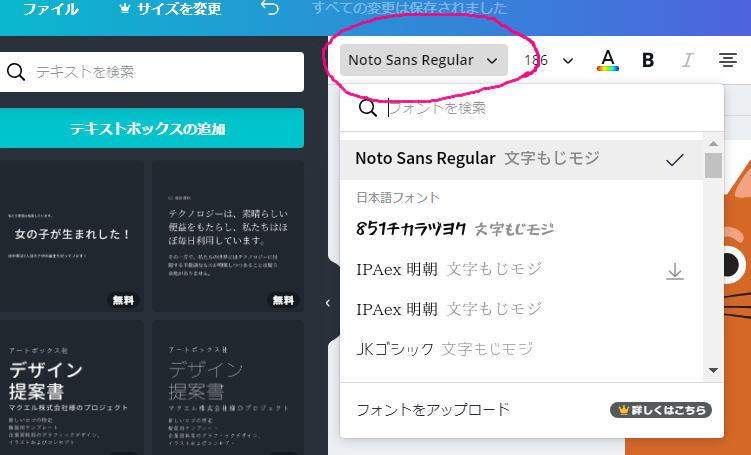 canvaの操作画面 フォントの変更