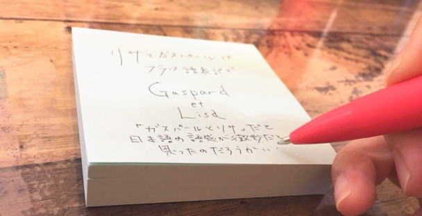 ダイソーで買ったリサとガスパールのボールペンで書いた文字