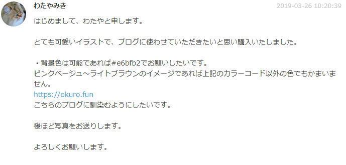 ココナラのメッセージ画面