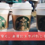 スタバのコーヒー アイキャッチ