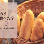きのう何食べた9話アイキャッチ フランスパン