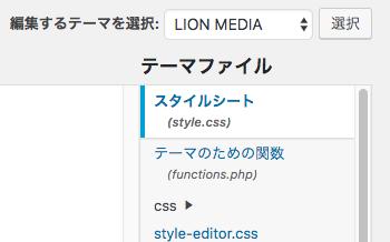 ライオンメディアのスタイルシート