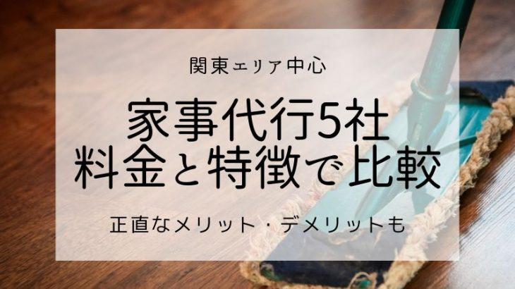 東京の家事代行サービス5社の料金と特徴を比較!正直なメリットとデメリットも