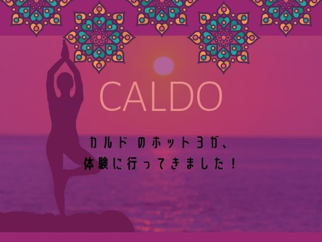 CALDO成増カルド のホットヨガ体験アイキャッチ