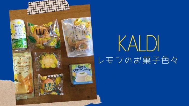 【2019年】カルディで見つけたレモンのお菓子5選。夏の差し入れにおすすめ!