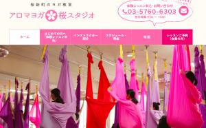 アロマヨガ桜スタジオ 常温ヨガ