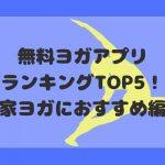 【無料・初心者向け】ヨガアプリランキングTOP5!家ヨガにおすすめ編