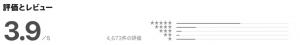 ココルスのアプリ評価