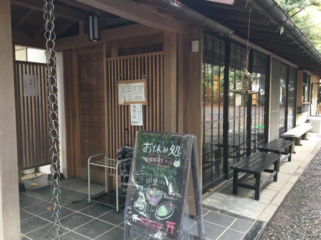 愛宕神社のお休み処