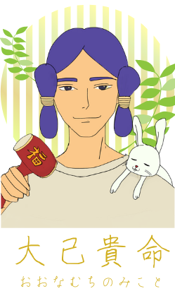 大己貴命 大国主(オオクニヌシ)のイラスト