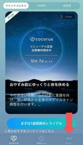 cocorus アプリ トップ画面