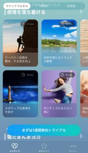cocorusのアプリ画面3