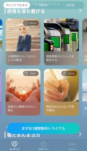 cocorusのアプリ画面2
