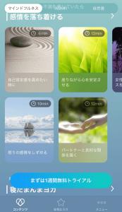 cocorusのアプリ画面