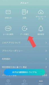 cocorusのアプリメニュー画面