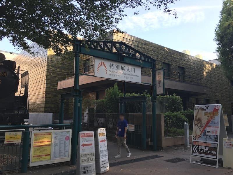 国立化学博物館・特別展入り口