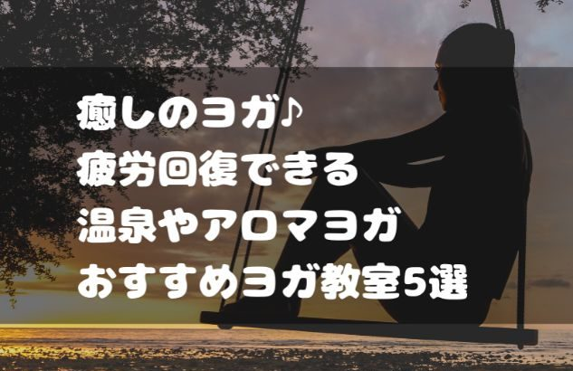 癒しのヨガ♪温泉やアロマヨガで疲労回復!東京都内のヨガスタジオ4選