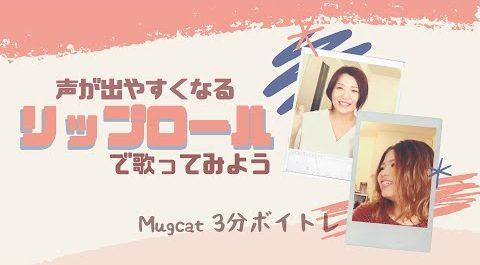 Mugcat3分ボイトレアイキャッチ