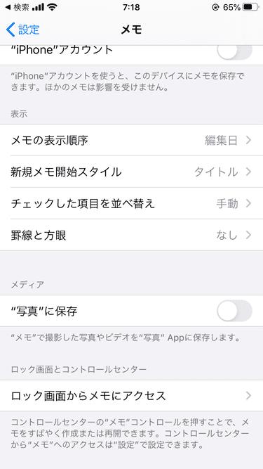 iPhoneの設定画面 メモ