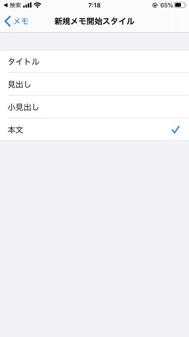 iPhoneの設定画面 メモの本文をチェック