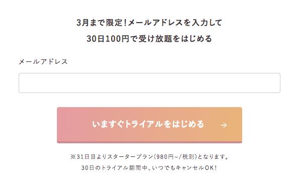 SOELU公式サイトの申し込み画面