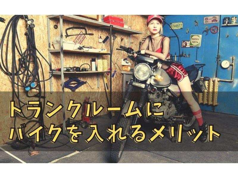 トランクルームに-バイクを入れるメリット