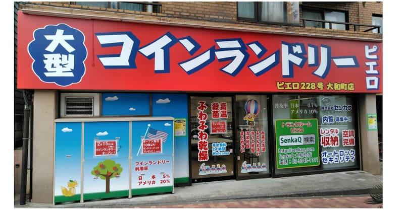 トランクルームピエロ(センカク)大和町店
