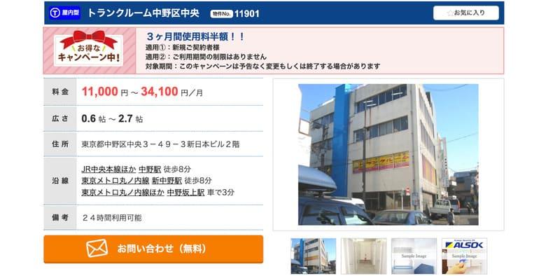 加瀬のトランクルーム中野坂上店