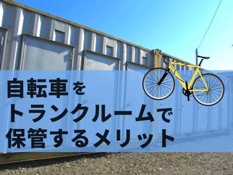自転車をトランクルームで保管するメリット