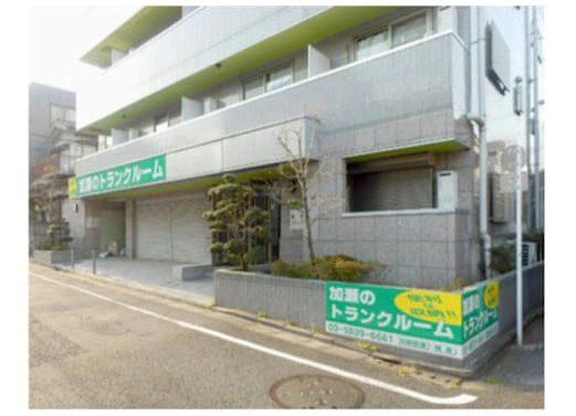 加瀬のトランクルーム中野区弥生町(中野新橋)店