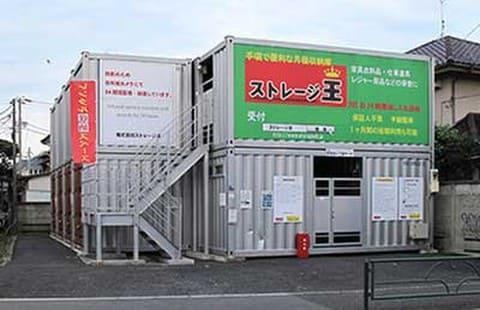 ストレージ王西落合4丁目(新宿)トランクルーム店