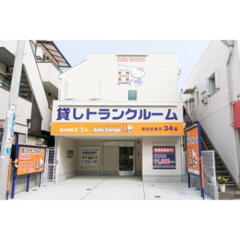 トランクハウス24世田谷奥沢店