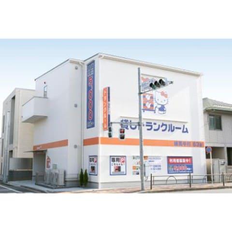 トランクハウス24練馬中村店