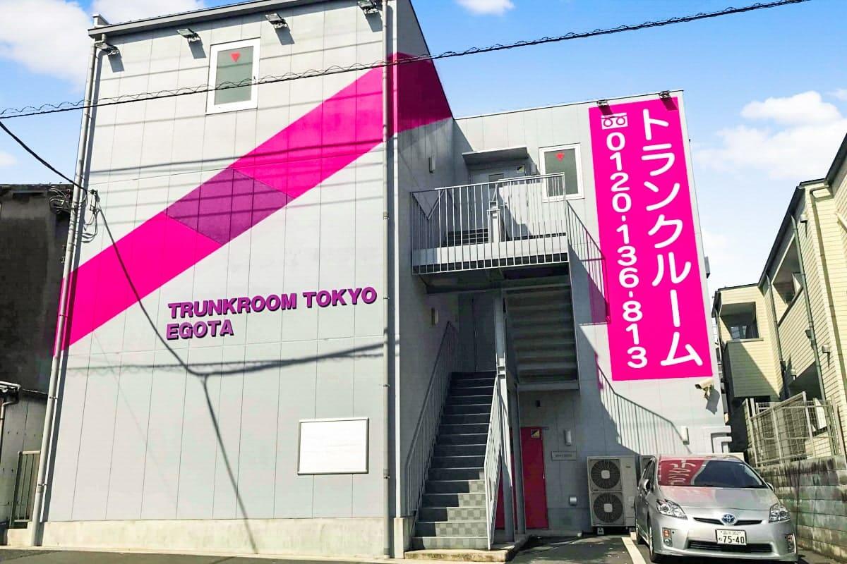 トランクルーム東京江古田