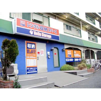 ハローストレージ八幡山(高井戸)店
