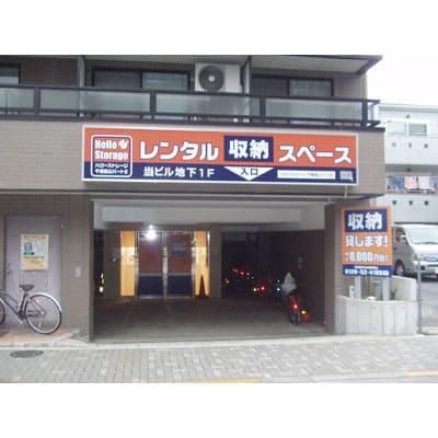 ハローストレージ千歳烏山(世田谷区)2店
