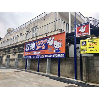 ハローストレージ板橋前野町店