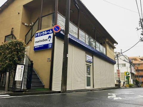 マリンボックス落合南長崎(新宿)店