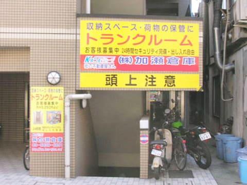 加瀬のトランクルーム新宿区中落合店