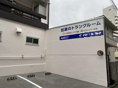 加瀬のトランクルーム新宿7丁目(大久保)店