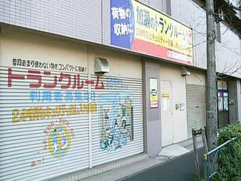 加瀬のトランクルーム杉並区高井戸店