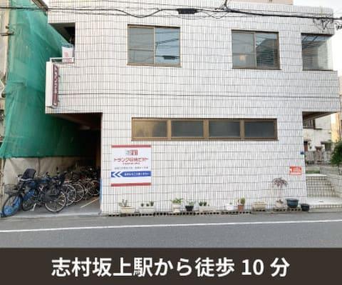 収納ピット板橋志村東坂下店